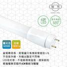 【旭光】LED 18W T8-4FT 4呎 全電壓玻璃燈管 6000K晝光色/20入(免換燈具直接取代T8傳統燈管)