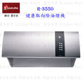 【PK廚浴生活館】 高雄 櫻花牌 R3550L 健康取向 除油煙機 R3550 烤漆材質 實體店面 可刷卡