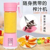 充電式家用便攜榨汁杯果汁機電動迷你多功能全自動小型榨汁機學生     蜜拉貝爾