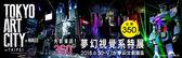 「光影東京!360 °夢幻視覺系特展」全票