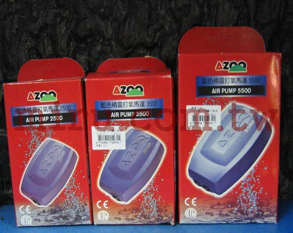 【西高地水族坊】AZOO愛族 藍色精靈打氣馬達(空氣幫浦)(3500)