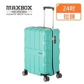 【MAXBOX】24吋 台日同步 60公升時尚 行李箱/拉鍊行李箱(1601-31淺綠)【威奇包仔通】