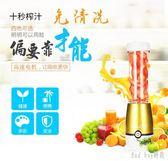 220V榨汁機多功能小型全自動迷你家用學生榨汁杯炸水果汁機 QQ14074『bad boy時尚』