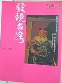 【書寶二手書T5/歷史_J8Z】發現台灣(1620-1945)_天下編輯