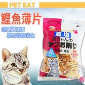 【培菓平價寵物網】元氣王貓用 天然無添加的營養《減鹽鰹魚薄片》 40g