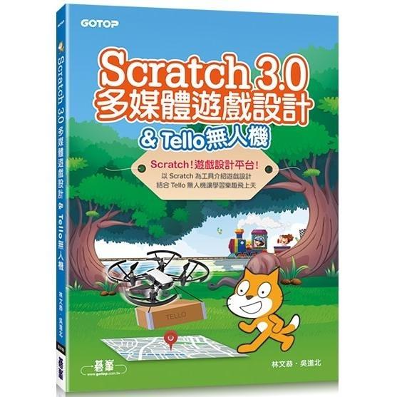 Scratch 3.0多媒體遊戲設計 & Tello無人機