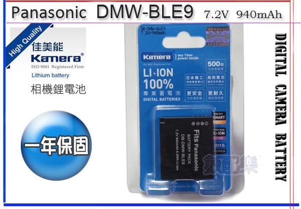 【數配樂】佳美能 Kamera Panasonic BLE9 BLG10 相機電池 DMCGF3 GF5 GF3X GF3k gf6 gx7