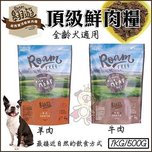 『寵喵樂旗艦店』紐西蘭《翱遊 Roam 頂級鮮肉糧 》500g /包 2種口味可選 全齡犬適用
