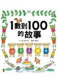 1數到100的故事(全新改版)