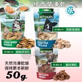 PetLand寵物樂園《紐西蘭NUTREATS》冷凍乾燥天然狗零食-魚軟骨|鹿肉|綠貽貝三種健康天然零食