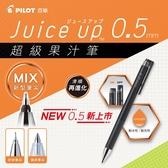 LJP-20S5  0.5超級果汁筆(Juice up)黑桿 百樂PILOT【金玉堂文具】