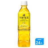 麒麟午後紅茶檸檬紅茶500mlx24【愛買】