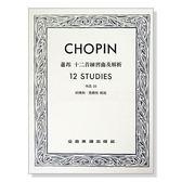 小叮噹的店- P618 鋼琴譜 .蕭邦 十二首練習曲及解析-作品25
