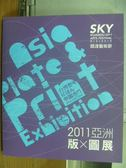 【書寶二手書T2/設計_PPE】2011亞洲版X圖展