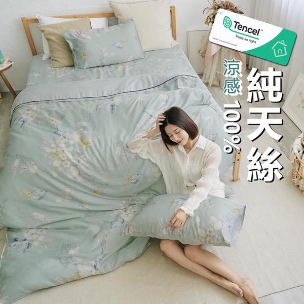 #TCL32#奧地利100%TENCEL涼感純天絲3.5尺單人床包+雙人舖棉兩用被套三件組(含枕套)限單組超取