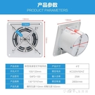 小型排風扇4寸排氣扇衛生間換氣扇強力抽風機窗式浴室廁所靜音 【全館免運】