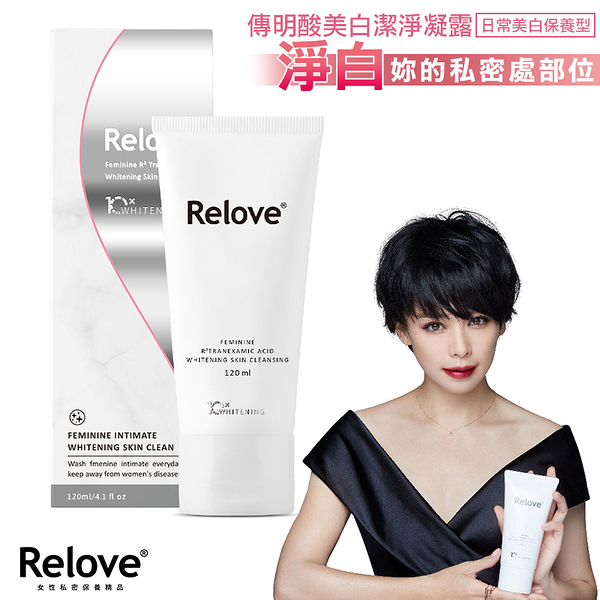 【Relove】 私密肌傳明酸美白潔淨精華凝露 120ml 業界唯一 10倍淨白因子 徐若瑄推薦