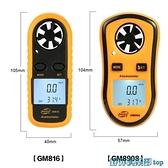 測風儀 汽車數字風速儀 風速計空調出風口風速風溫溫度測風速表標智GM816 快速出貨