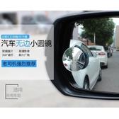 台灣現貨天天寄【粉紅菲菲】玻璃小圓鏡 倒車廣角鏡 汽車後視鏡輔助鏡 後視鏡 C0032