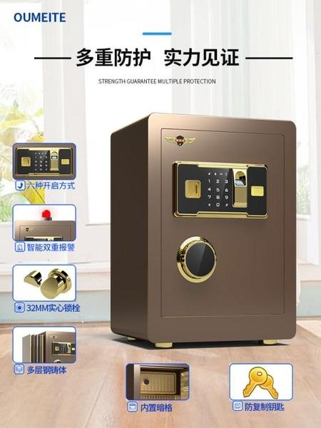 【快出】保險櫃家用小型小保險箱迷你指紋密碼40辦公室檔全鋼防盜入衣櫃家庭YYJ