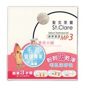聖克萊爾 ST.CLARE 粉刺速淨MP3 組+水漾保濕黑面膜1盒【聚美小舖】