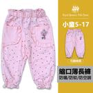 小童粉色薄長褲 遮陽防蚊褲 毛圈棉燈籠褲[5197] RQ POLO童裝 5-17碼