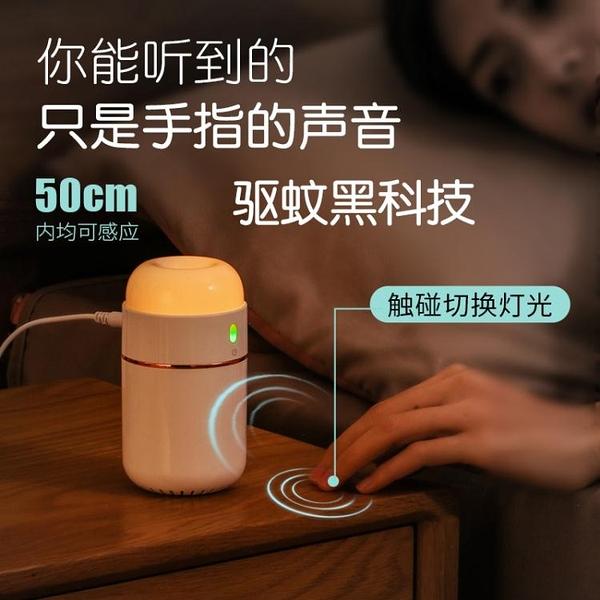 滅蚊燈家用驅蚊器室內臥室孕婦嬰兒靜音防蚊子物理捕蚊 新年優惠