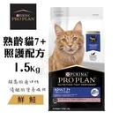 *KING WANG*PROPLAN冠能 熟齡貓7+ 鮮鮭照護配方1.5Kg 獨家配方 富含活性益生菌 貓糧