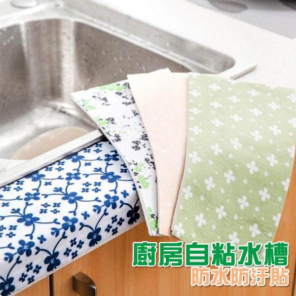 廚房用品【KFS046】廚房自粘水槽防水防汙貼 防水防污 吸水絨面 廚房清潔 浴室清潔-123ok