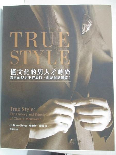 【書寶二手書T6/美容_KJS】TRUE STYLE-懂文化的男人才時尚_布魯斯‧波耶