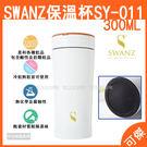可傑 SWANZ 真空雙層內陶瓷保溫杯 SY-011 保溫杯 300ML 陶瓷材質好洗淨殘餘異味 保溫冷熱長達5小時