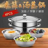 雙層實用不銹鋼蒸鍋兩層加厚湯鍋電磁爐家用廚房蒸籠鍋具米篩套裝 童趣潮品