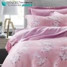 LUST生活寢具【奧地利天絲-錦簇-粉】100%天絲、雙人5尺床包/枕套/舖棉被套組  TENCEL 萊賽爾纖維