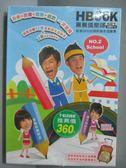 【書寶二手書T3/少年童書_OKI】黑蕉俱樂部-影音光碟遊戲書系列2_上學