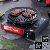 【艾來家電】《妙管家》 戶外休閒美味燒烤二件組 (烤盤+休閒爐)