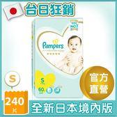 【幫寶適】一級幫 紙尿褲/尿布(S) 60片X4包