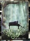 挖寶二手片-B54-正版DVD-動畫【琴之森】-國日語發音(直購價)
