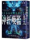 神經喚術士(電腦叛客永恆經典全新譯本)【城邦讀書花園】