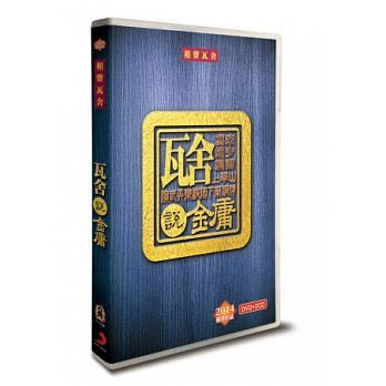 相聲瓦舍 瓦舍說金庸 DVD附雙CD (音樂影片購)