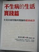 【書寶二手書T8/養生_FP7】不生病的生活-實踐篇_新谷弘實 , 劉滌昭