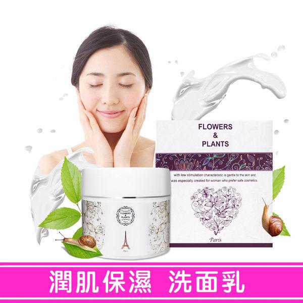 愛戀花草 蝸牛原液+玻尿酸 青春潤肌保溼洗面乳150ml