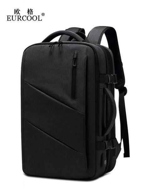歐格雙肩包男士背包可擴容大容量出差旅行李包15.6寸筆記本電腦包名品匯