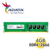 威剛 ADATA 4G DDR4 2666 桌上型記憶體 (AD4U2666W4G19-R)
