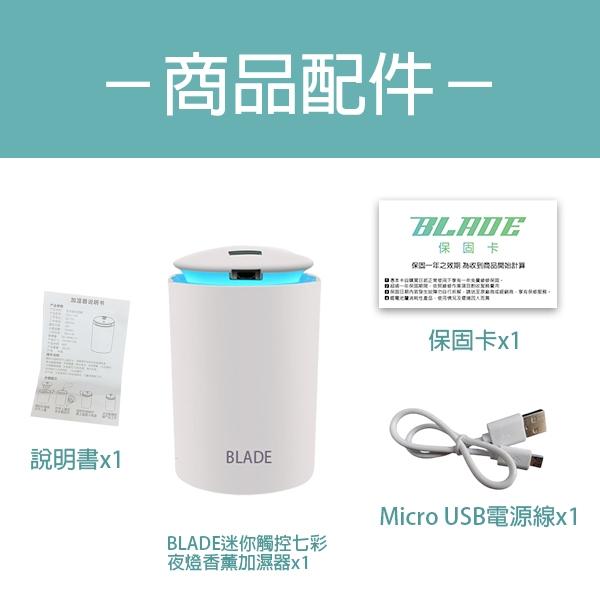 【coni shop】BLADE迷你觸控七彩夜燈香薰加濕器 現貨 當天出貨 台灣公司貨 水氧儀 香氛機