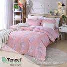 【BEST寢飾】天絲床包兩用被四件式 雙人5x6.2尺 錦簇-粉 100%頂級天絲 萊賽爾 附正天絲吊牌