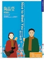 二手書博民逛書店 《NICE TO MEET YOU-旅行愛情》 R2Y ISBN:9575836995│陶昌瑩