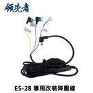 ES-28/ES-29/ES-30/RM08 專用改裝降壓線(全天候停車監控)