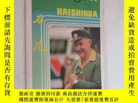 二手書博民逛書店海石花罕見1984年第11期Y19945