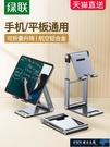 桌面支架 綠聯手機平板支架桌面懶人通用可折疊便攜調節角度升降金屬直播網課辦公室固定 探索
