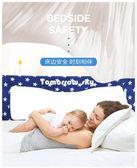 Tomorrow sky嬰兒1.8大床擋板圍欄防摔護欄EY1834『小美日記』